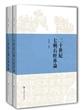 二十世纪七朝石经专论(精装)