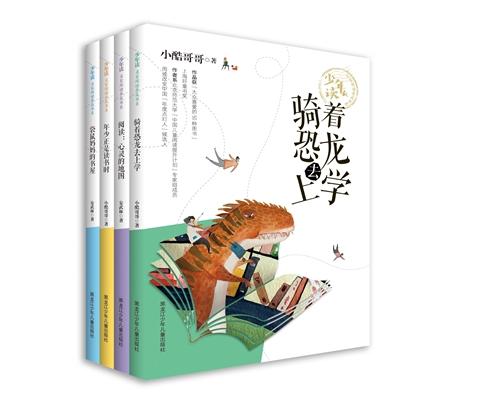 少年读 名家阅读养成书系(共4册)