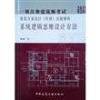 2019年建筑师考试用书 一级注册建筑师考试建筑方案设计(作图)真题解析:系统逻辑思维设计方法