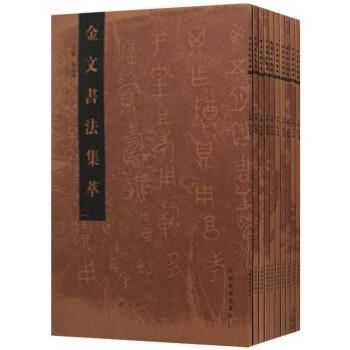 金文书法集粹(全10册)
