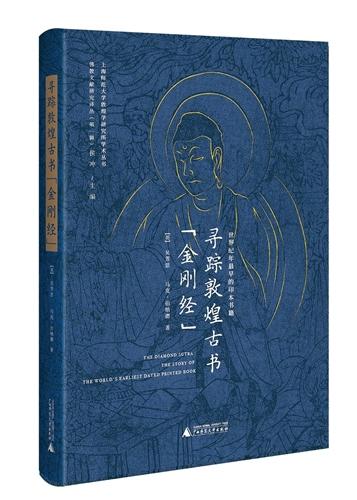 寻踪敦煌古书〈金刚经〉——世界纪年最早的印本书籍
