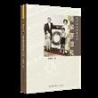羁绊与归来:钱学森回国历程(1950-1955)