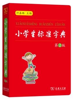 小学生标准字典(第2版)