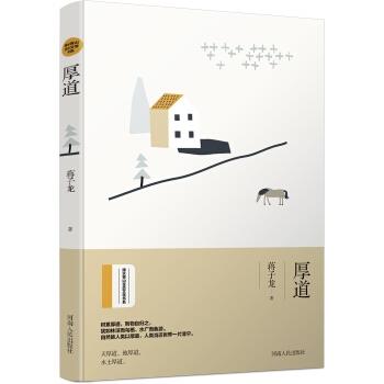 绿水青山生态文学书系:厚道