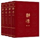 辞源(第三版·全四册)(精装)