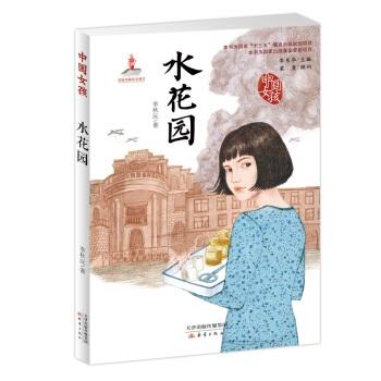 中国女孩—水花园