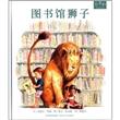 图书馆狮子(精装)