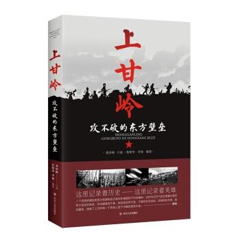 上甘岭:攻不破的东方壁垒