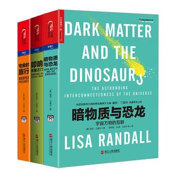 理论物理学大师丽莎·兰道尔宇宙三部曲:叩响天堂之门+弯曲的旅行+暗物质与恐龙(共3册)
