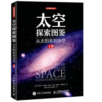 太空探索图鉴:从太阳系到深空(上册)