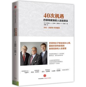 40次机遇:巴菲特家族的人生投资法