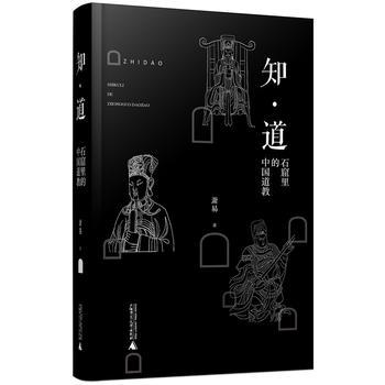 知·道:石窟里的中国道教