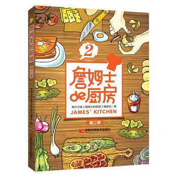 詹姆士的厨房(第二季)