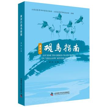 黄河口观鸟指南