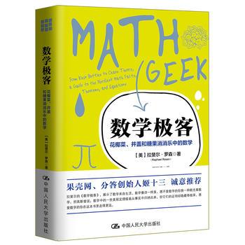 数学极客:花椰菜、井盖和糖果消消乐中的数学
