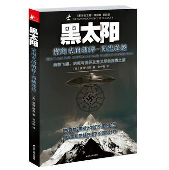 黑太阳·蒙陶克的纳粹:西藏连接