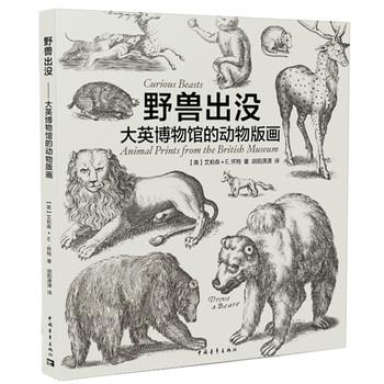 野兽出没——大英博物馆的动物版画