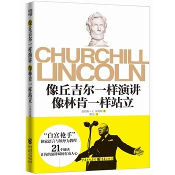 像丘吉尔一样演讲像林肯一样站立