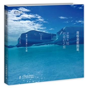 南极观察图鉴 冰雪大陆的奇幻之旅