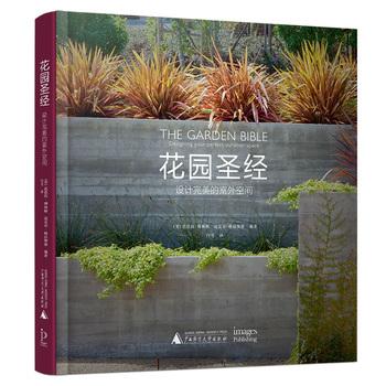 花园圣经(精装)