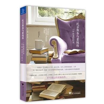 托尔斯泰与紫绒椅:一年阅读好时光