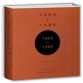 写真物语II:日本摄影1969—1989(精装)