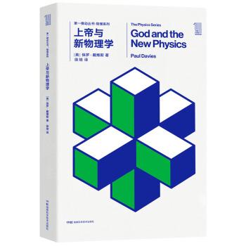 第一推动丛书 物理系列:上帝与新物理学