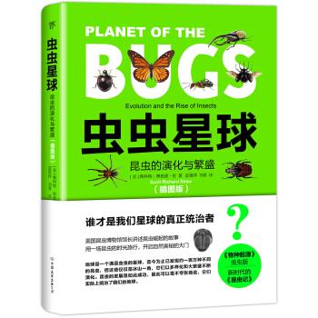 虫虫星球:昆虫的演化与繁盛插图版