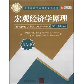 清华经济学系列英文版教材:宏观经济学原理(第5版)