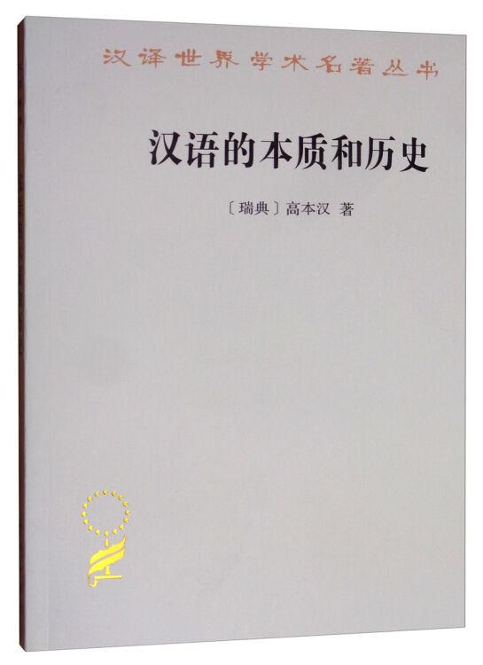 汉语的本质和历史(汉译名著本12)
