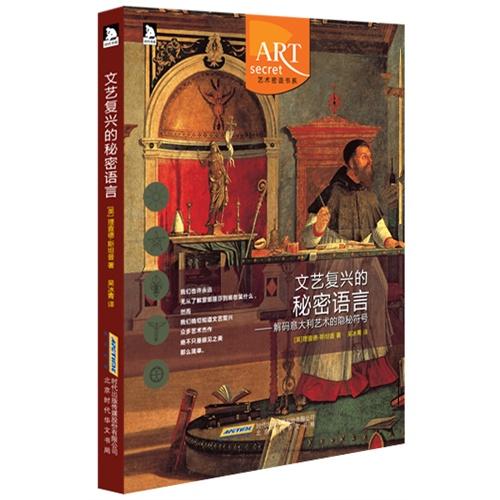 文艺复兴的秘密语言:解码意大利艺术的隐秘符号体系(精装)