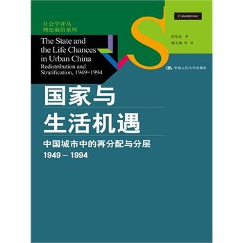 国家与生活机遇:中国城市中的再分配与分层(1949—1994)