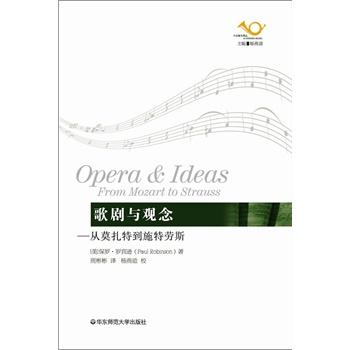 歌剧与观念:从莫扎特到施特劳斯