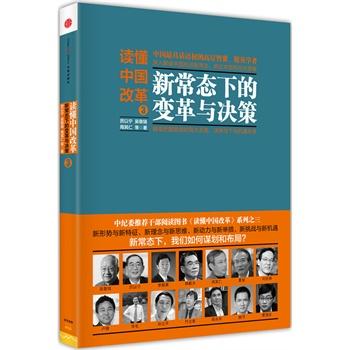 读懂中国改革3:新常态下的变革与决策