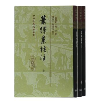 《萧绎集校注》(精装)(全三册)