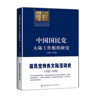 中国国民党大陆工作组织研究(1950-1990)