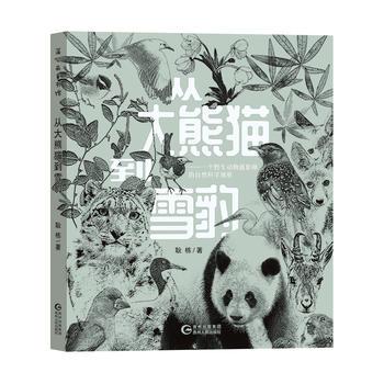 从大熊猫到雪豹:一个野生动物摄影师的自然科学观察
