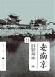 老南京·旧影秦淮