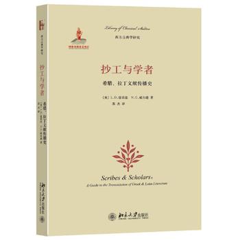 抄工与学者:希腊、拉丁文献传播史