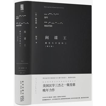 间谍王:戴笠与中国特工(增订版 精装)