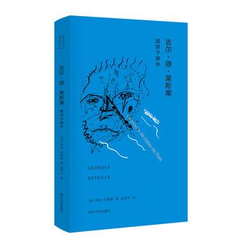 吉尔·德·莱斯案——蓝胡子事件(精装)