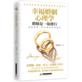 幸福婚姻心理学