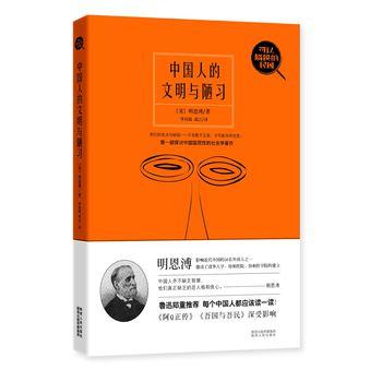 中国人的文明与陋习