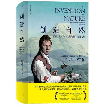 创造自然:亚历山大·冯·洪堡的科学发现之旅 (精装)