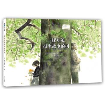 一棵知道很多故事的树(精装)
