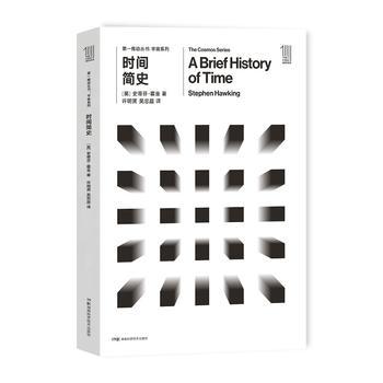 第一推动丛书 宇宙系列:时间简史