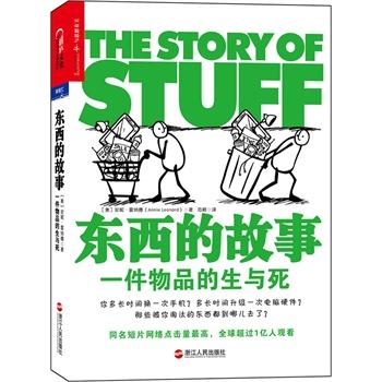 东西的故事:一件物品的生与死