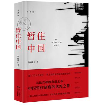 暂住中国(珍藏版)