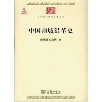 中华现代学术名著丛书:中国疆域沿革史