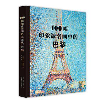 100幅印象派名画中的巴黎(精装)